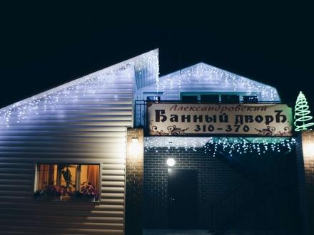 Александровский Банный Двор Курск, Сумская 110
