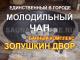 Баня Молодильный чан Золушкин двор Курск, ул. Борзеновская, 67А