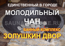 Молодильный чан Золушкин двор ул. Борзеновская, 67А, г. Курск