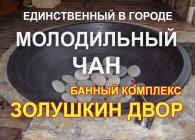 Банный комплекс Золушкин двор ул. Борзеновская, 67А, г. Курск